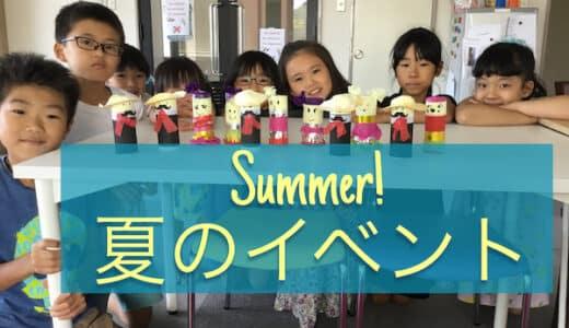 Summer School 上杉 2019 のお知らせ