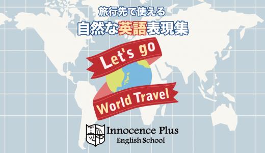 旅行先で使える自然な英語表現集をダウンロードいただけます。
