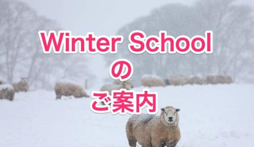 Winter Schoolのお知らせ