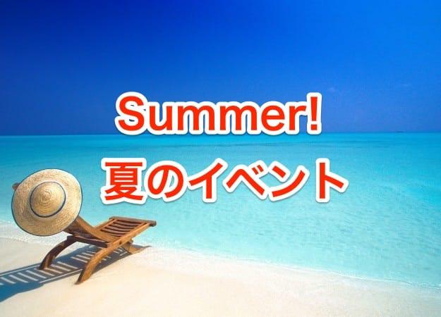 Summer Schoolのお知らせ🌻