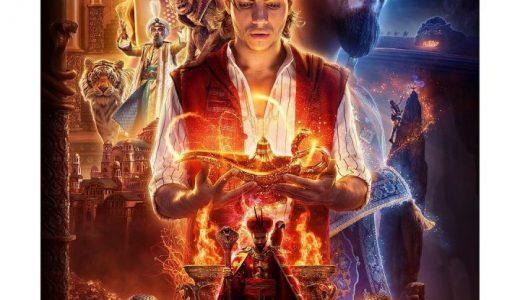映画『Aladdin』を一緒に見に行きましょう🎥