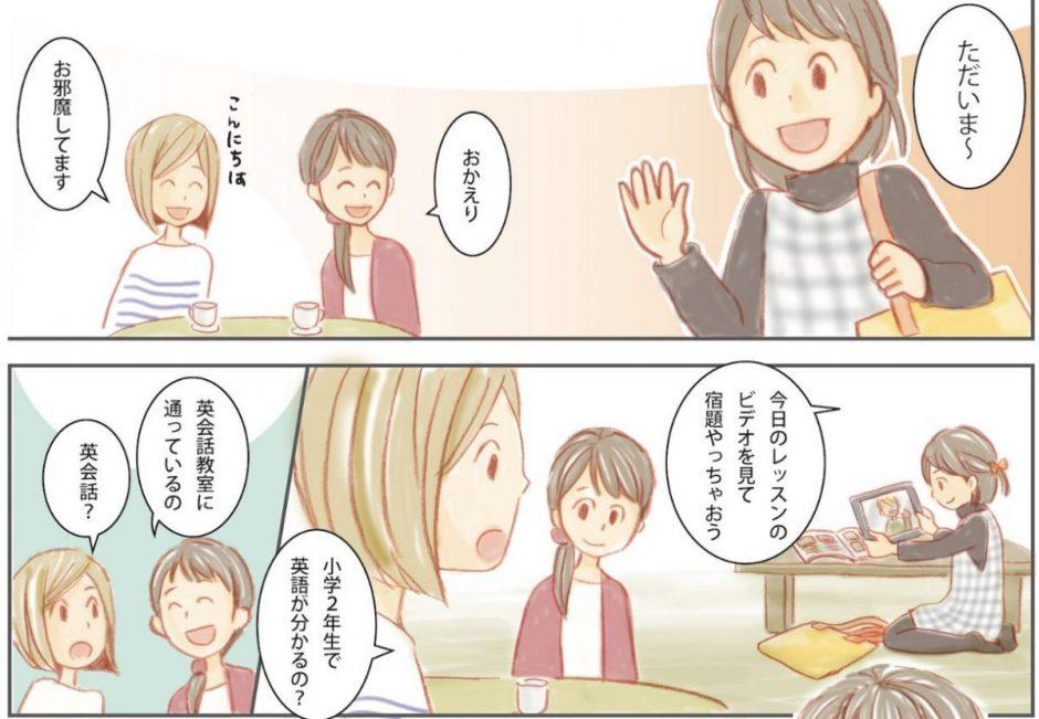 仙台の英会話体験レッスン