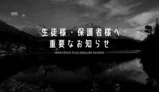 【重要なお知らせ】スクールの震災対策について