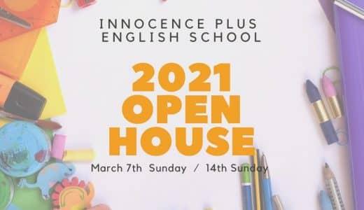 スクール説明会:Open House