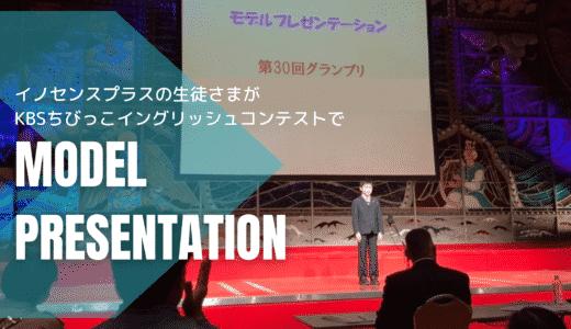 イノセンスプラスの生徒さまが京都にてモデルプレゼンテーションを披露しました!🎉