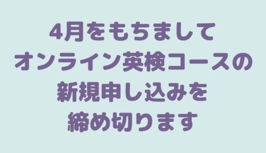 英検オンラインコース終了のお知らせ
