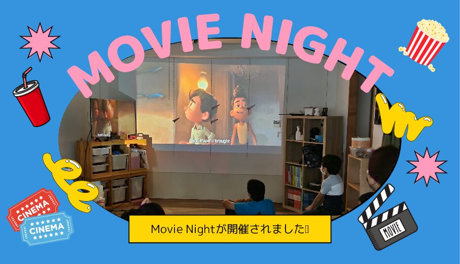 9月のMovie Night の様子