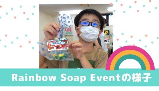 Rainbow Soap Eventの様子🌈